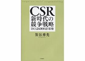 sasaya-san-book2.jpg